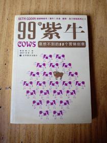 99头紫牛 : 意想不到的99个营销创意