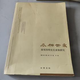 丞相世家:南宋四明史氏家族研究
