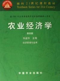农业经济学 第4四版 朱道华 中国9787109065093