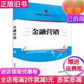 金融营销 安贺新、张宏彦 清华大学出版社 9787302434375