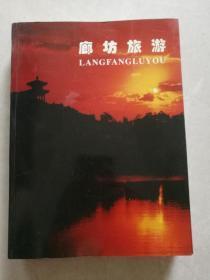廊坊文史资料第十二辑--廊坊旅游--印3000册