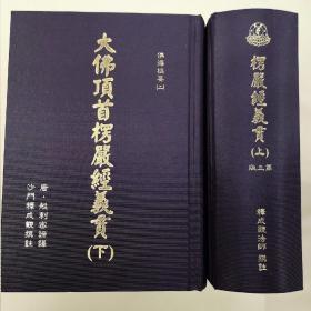 楞严经义贯精装二册