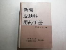 新编皮肤科用药手册