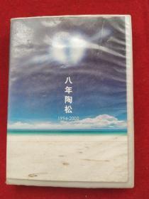 八年陶松1994~2002/磁带,正版,正常播放