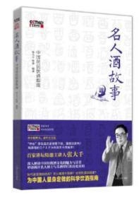 名人酒故事:中国居民饮酒指南