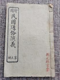 《绘图民国通俗演义》第三册