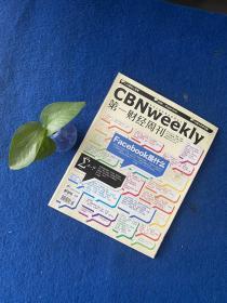 第一财经周刊2012年第6总第193期