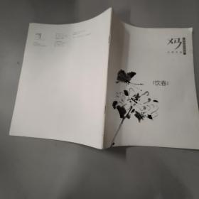 苏州杂志别册 自相生活