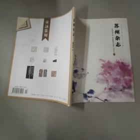 苏州杂志 2012.1