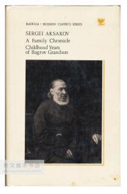 Sergei Aksakov: A Family Chronicle & Childhood Years of Bagrov Grandson(Raduga Russian classics series) 英文原版-《谢尔盖·阿克萨科夫:家庭记事、巴格罗夫孙子的童年》(拉杜加俄罗斯经典书系)