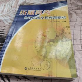 历届高考物理试题及经典题精析