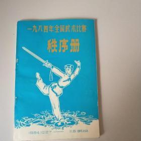 1984年全国武术比赛秩序册