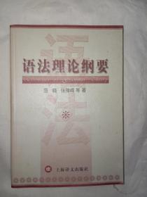 语法理论纲要(范晓、张豫峰签赠)