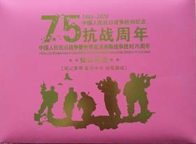 抗战胜利75周年(1945--2020)金质银质纪念章(高档礼品盒装共6枚)