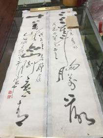 南京  田原 书法对联  板桥句