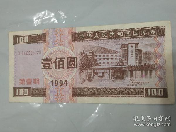 94年国库券100元