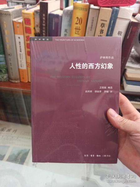 人性的西方幻象 美马歇尔·萨林斯 著  王铭铭 编选 著 赵丙祥 胡宗泽 罗杨 译