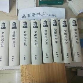 梁漱溟全集(精装全八册)包邮