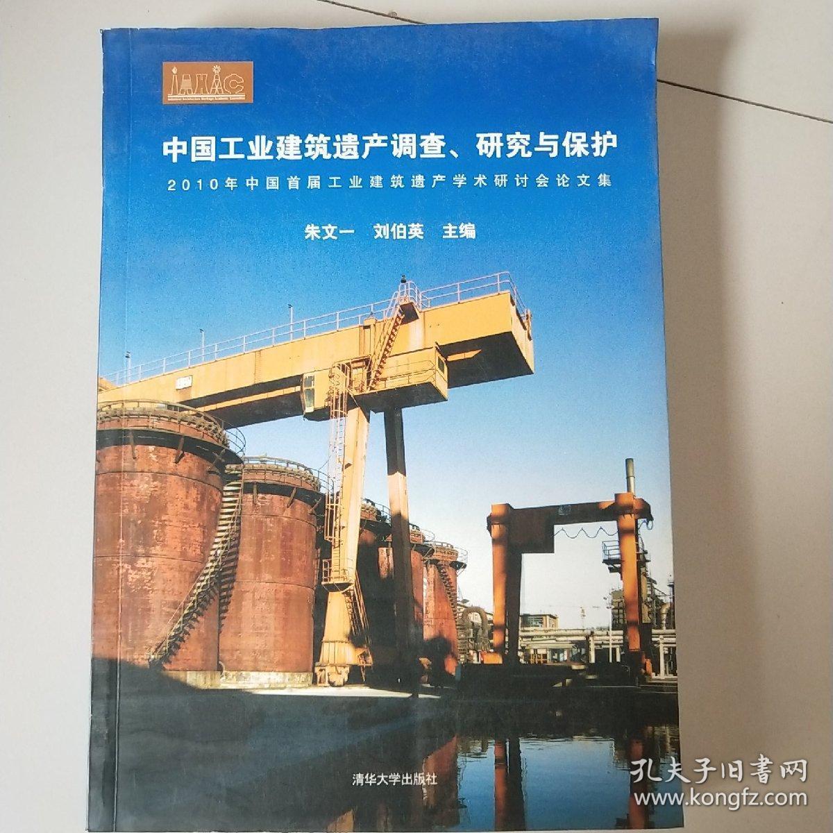 2010年中国首届工业建筑遗产学术研讨会论文集:中国工业建筑遗产调查研究与保护