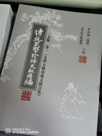 《传统武学珍稀文献汇编》卷四(太极拳卷一)