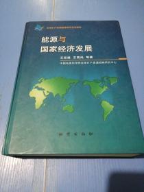 能源与国家经济发展