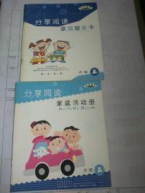 分享阅读家园联系卡+家庭活动手册(大班 上册)