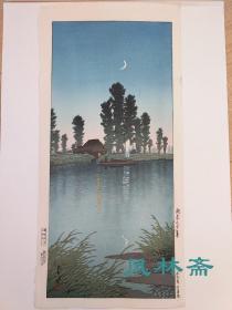 1932年原版初摺! 川濑巴水《潮来の夕暮》昭和之广重 旅情诗人代表作品