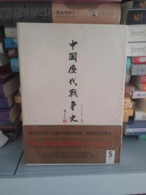 中国历代战争史(第5册):两晋