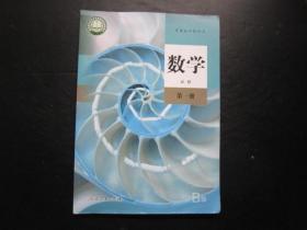 普通高中教科书 数学 必修 第一册   人教B版