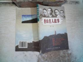 香山名人故事第一辑