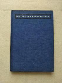 《外文古旧书》 像是潜艇制造类图书