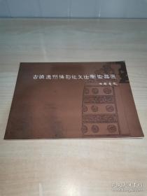 古韵通州摄影征文比赛作品选
