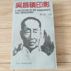 吴昌硕印影  戴山青