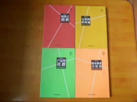 登高四书(全四册) :互联网世界观、颠覆式创新、产品型社群、精益创业方法论【4本合售】