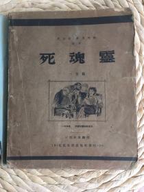 死魂灵一百图(毛边本初版初印)