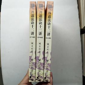 丹道法诀十二讲(上中下,全三册)