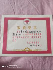 1961年北京教育局颁发《银质银章》一张