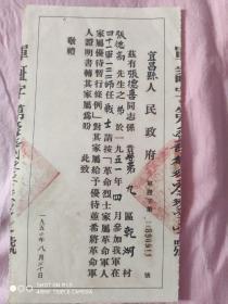 张德喜同志,1952年八月,中国人民解放军42军122师出具的《革命军人牺牲证明书》(16开品优)