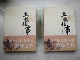 土镇往事(上下两册全) 出版社样书