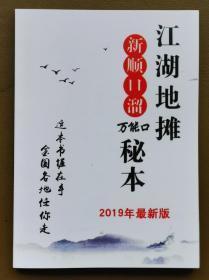 《江湖地摊新版顺口溜秘本》   这夲书握在手,全国各地任你走。