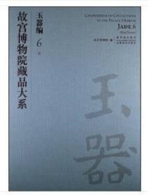 故宫博物院藏品大系·玉器编6:明