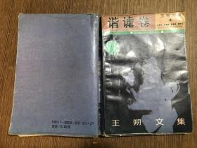 王朔文集4 谐谑卷