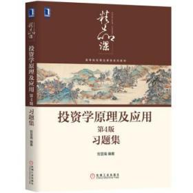 投资学原理及应用 第4版 习题集 贺显南 著 机械工业出版社