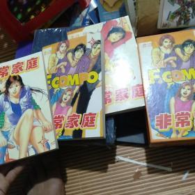 非常家庭全三册