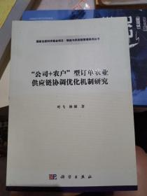 """""""公司+农户""""型订单农业供应链协调优化机制研究"""