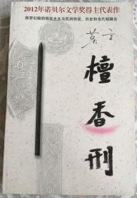 檀香刑(平)
