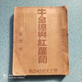 新文学珍品 民国36年 怀正文化社初版 姚雪垠著《牛全德与红萝葡》全一册