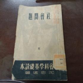 社会问题VI (社会科学基础读本) 1950年4版一印