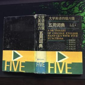 大学英语四级六级五用词典(91年1版1印)