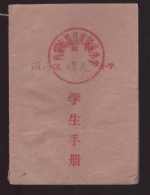 1964年 西安雁塔区曙光小学《学生手册》